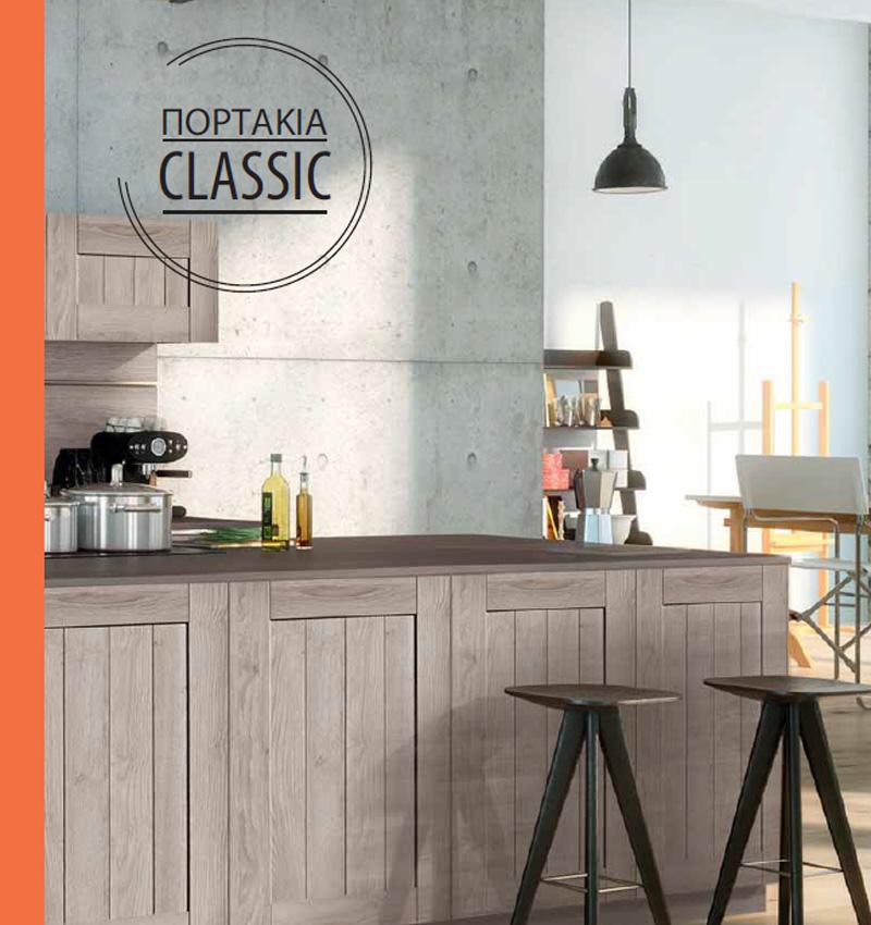Βιομηχανία κατασκευής πορτών κουζίνας & ντουλάπας